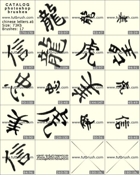 Photoshop brushes - Chinese letters