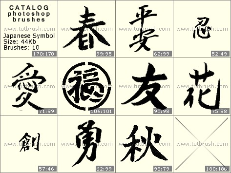 Кисти для фотошопа Японские иероглифы