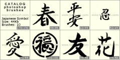 Japanese characters - photoshop brush preview