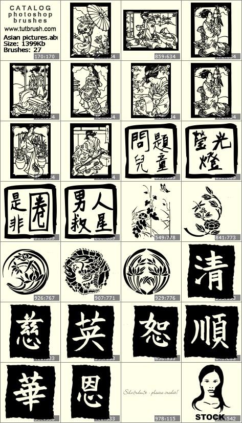 Кисти для фотошопа Азиатские картинки