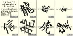 Китайские буквы