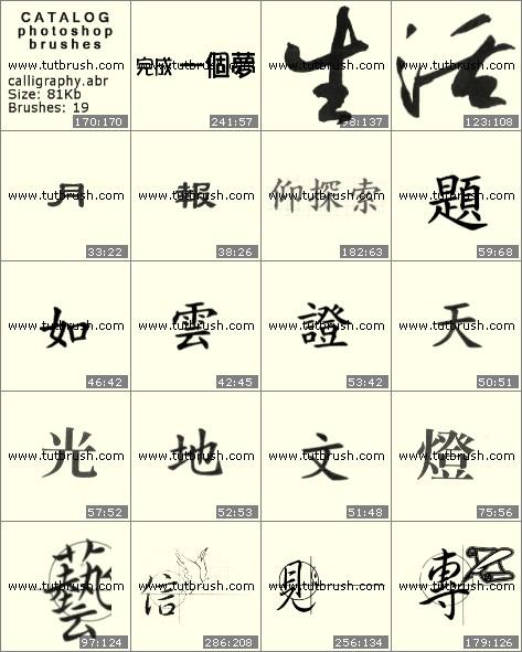 Кисти фотошоп Японская каллиграфия
