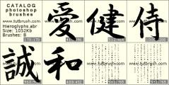 Ієрогліфи