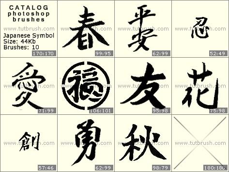 Кисти фотошоп Японские иероглифы