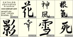 Ієрогліфи: банзай, флейта, весна