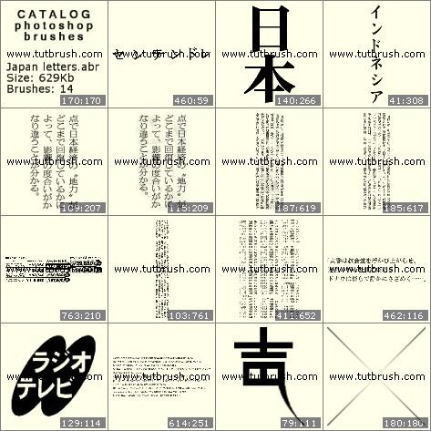 Кисти фотошоп Японские буквы