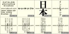 Японские буквы